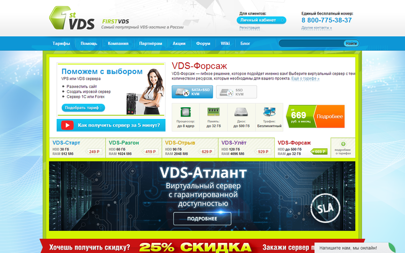 FirstVDS не работает