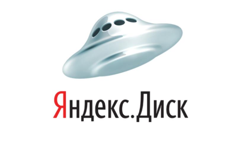 Yandex диск скачать