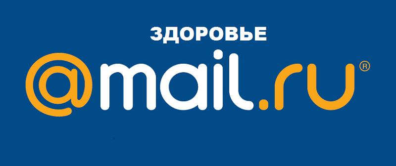 не работает здоровье mail ru